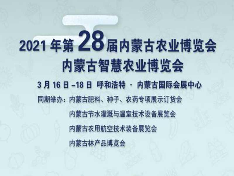 2021第二十八届内蒙古农业博览会