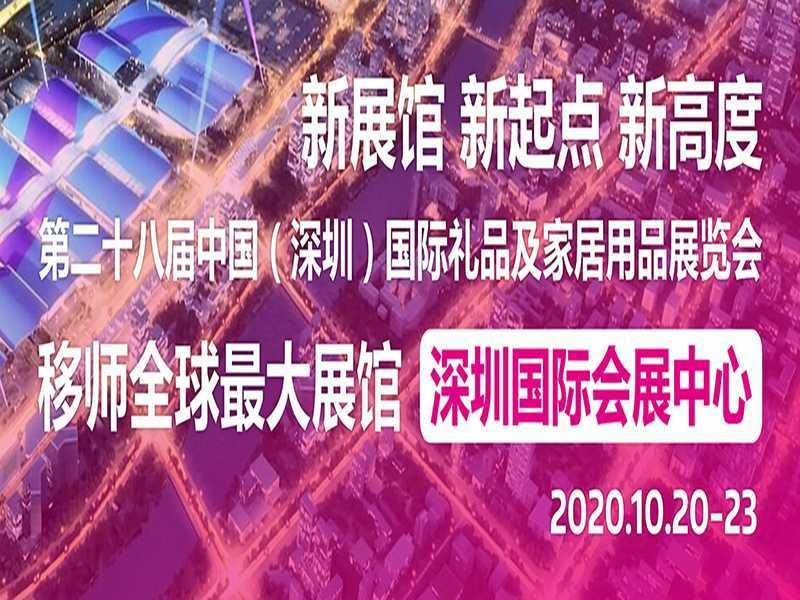 2020第二十八届中国(深圳)国际礼品及家居用品展览会(秋季)