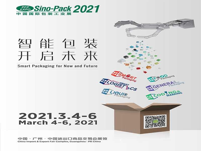 2021第二十七届中国国际包装工业展览会