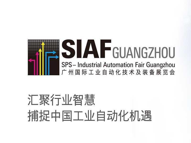 2021广州国际工业自动化技术及装备展览会