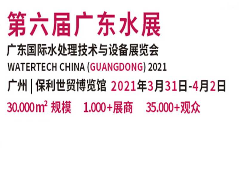 2021第六届广东国际水展