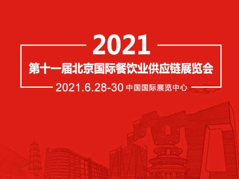 2021第十一届北京国际餐饮业供应链展览会