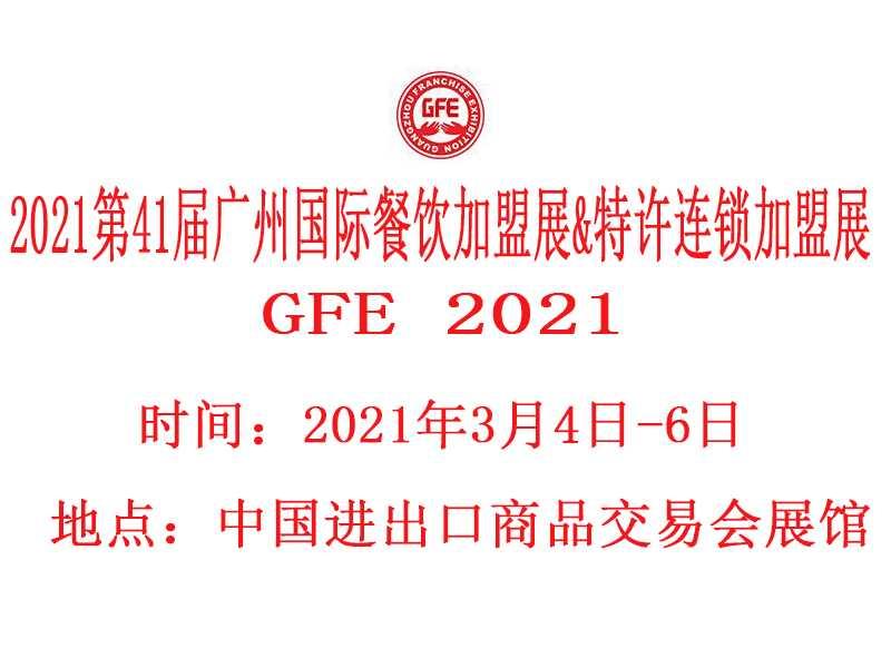 2021第四十一届广州国际餐饮加盟展&特许连锁加盟展