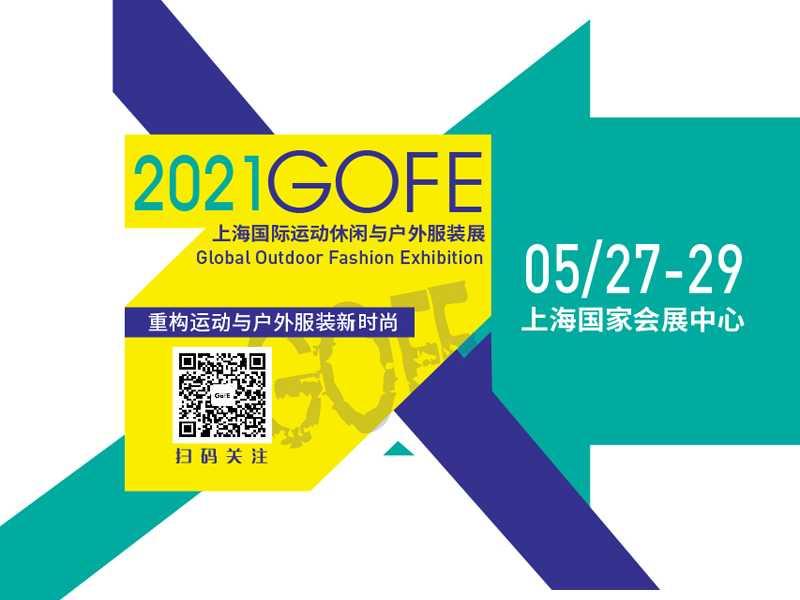 2021上海国际运动休闲与户外服装展