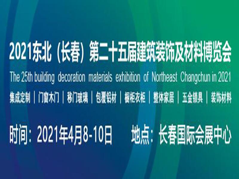 2021东北(长春)第二十五届建筑装饰及材料博览会