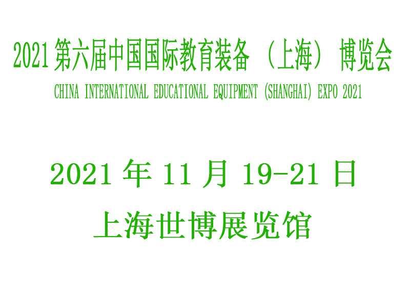 2021第六届中国国际教育装备(上海)博览会