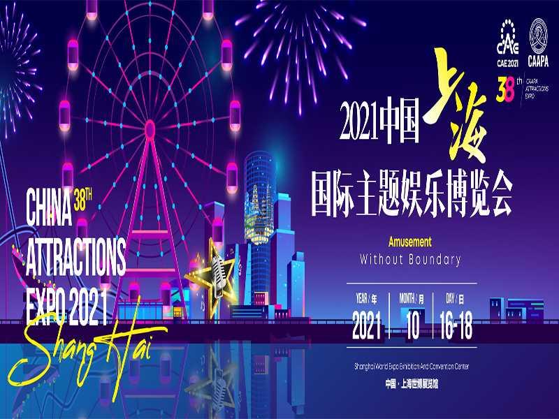 2021中国上海国际主题娱乐博览会