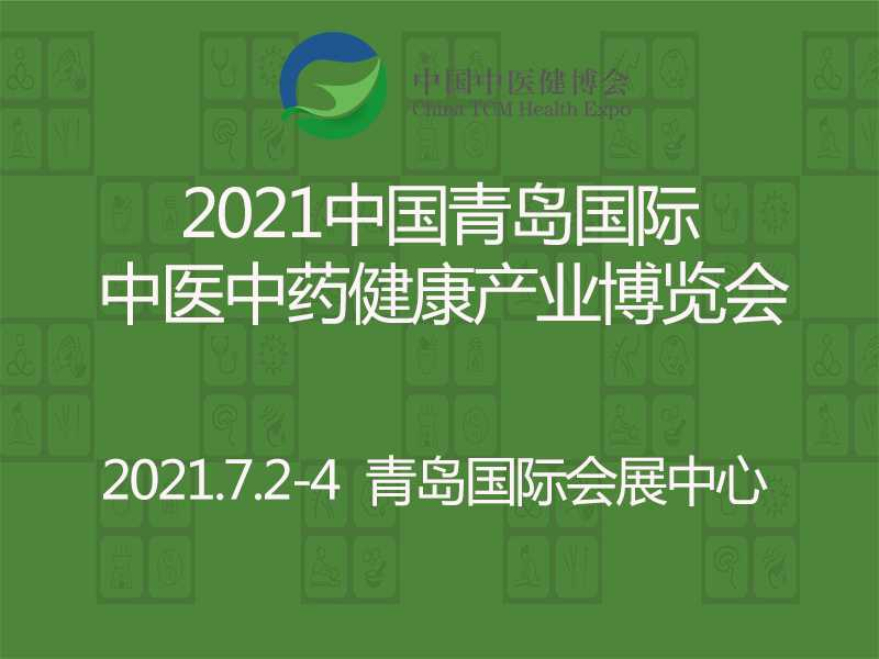 2021中国青岛国际中医中药健康产业博览会