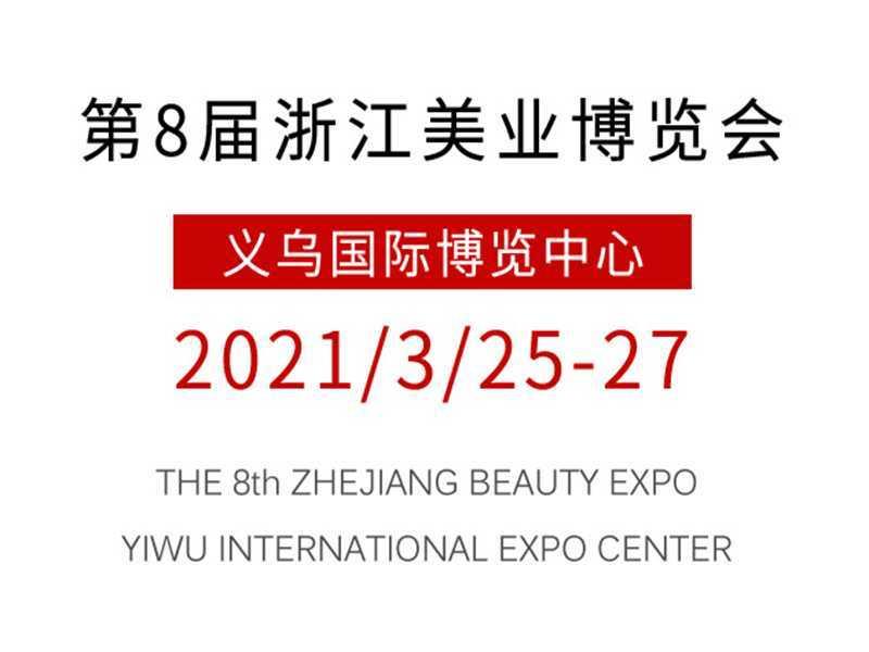 2021第八届浙江美业博览会