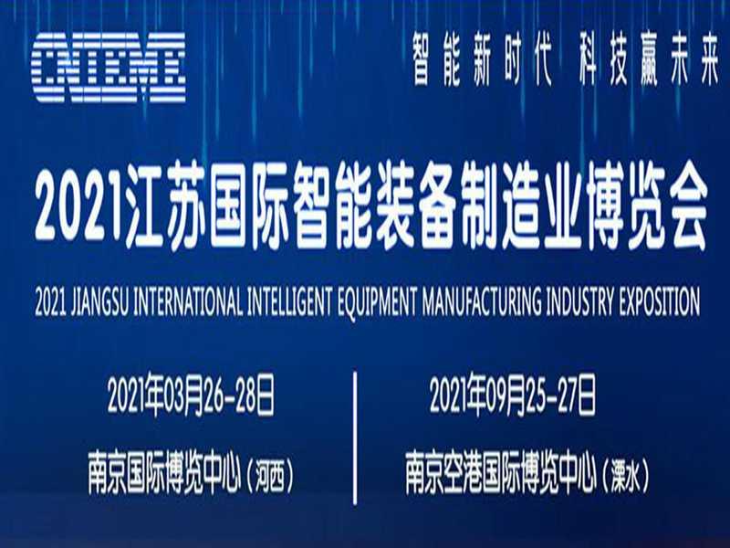 2021第二十三届江苏国际智能装备制造业博览会