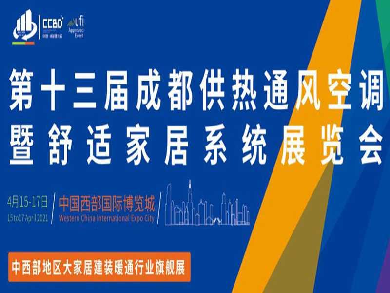 2021第十三届成都供热通风空调暨舒适家居系统展览会