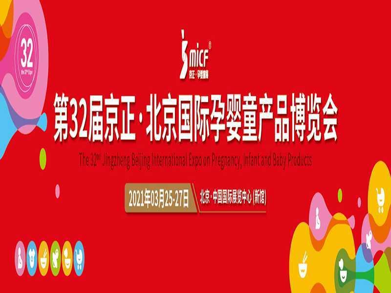2021第三十二届京正北京国际孕婴童产品博览会
