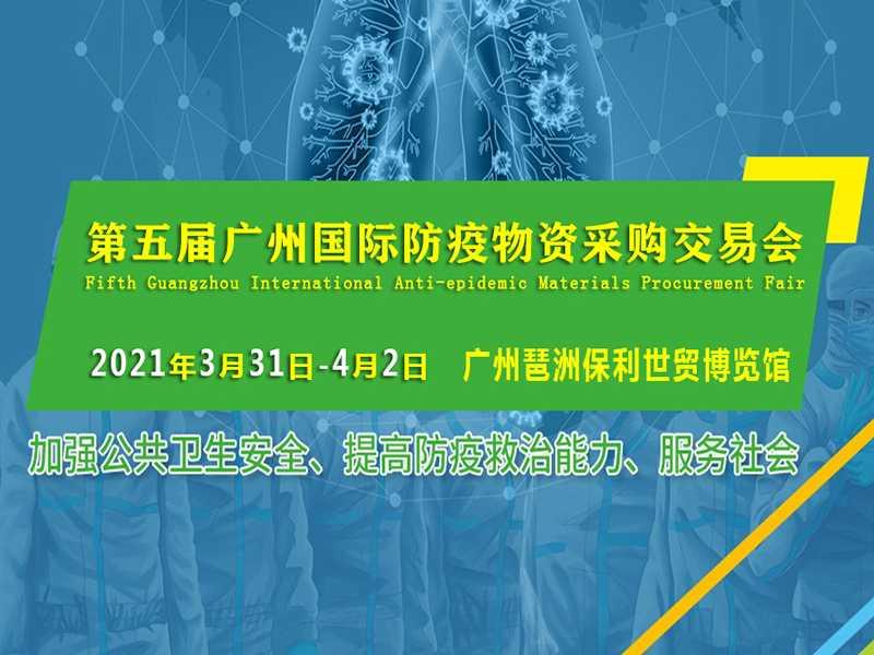 2021广州国际防疫物资及消毒与口罩展览会
