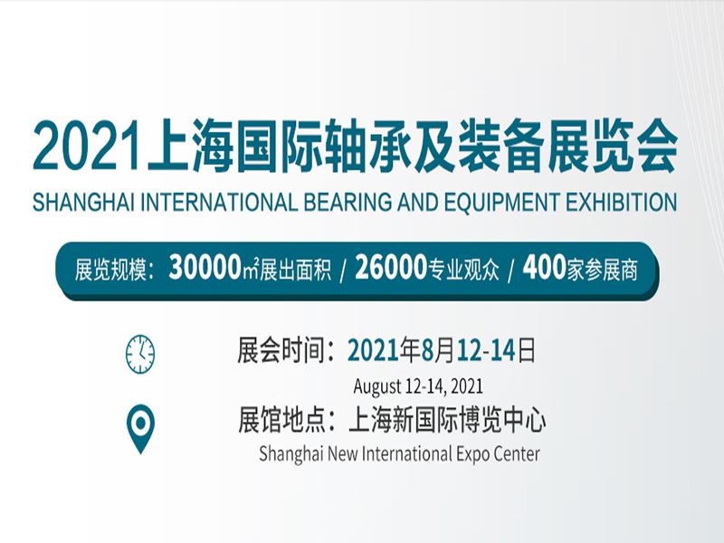 2021上海国际轴承及装备展览会