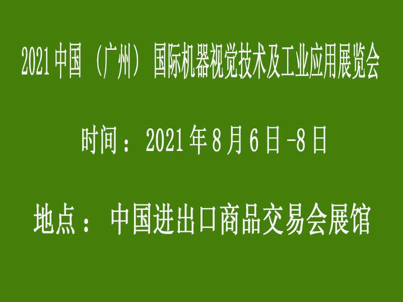 2021 中国(广州)国际机器视觉技术及工业应用展览会