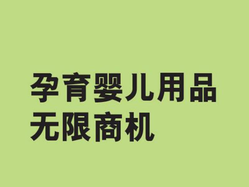 2021第十二届香港婴儿用品展