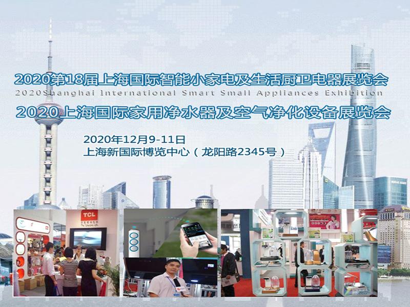 2020第十八届上海国际智能小家电及生活厨卫电器展览会暨上海国际家用净水器及空气净化设备展览会