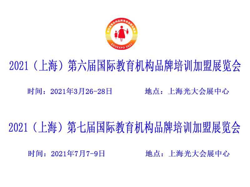 2021(上海)第六届国际教育机构品牌培训加盟展览会