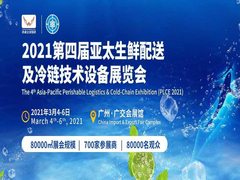 2021第四届亚太生鲜配送及冷链技术设备展览会