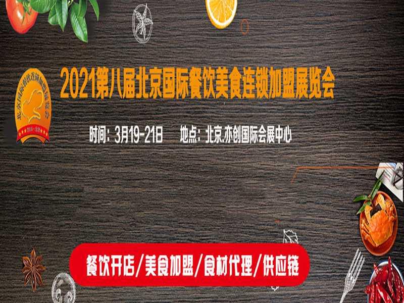 2021第八届北京国际餐饮美食连锁加盟展览会