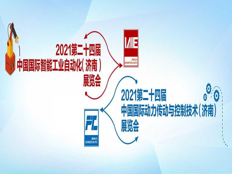 2021第二十四届中国国际工业自动化及动力传动(济南)展览会