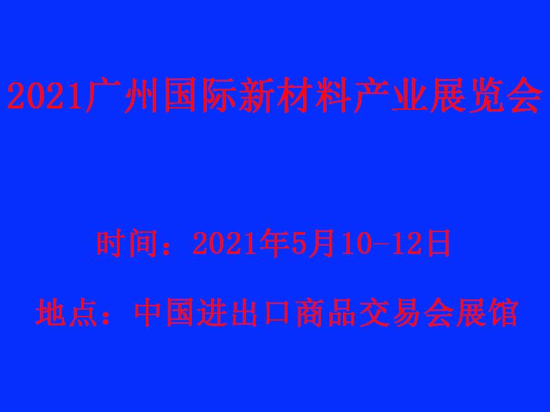 2021广州国际新材料产业展览会