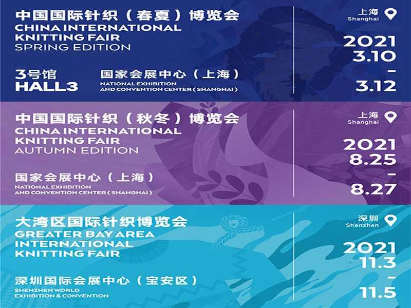 2021中国国际针织(春夏)博览会