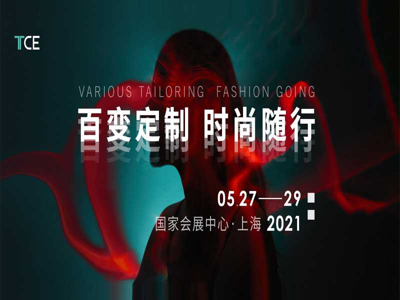 2021TCE服装定制展