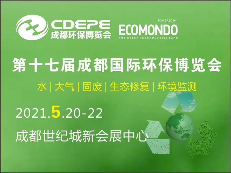 2021第十七届成都国际环保博览会