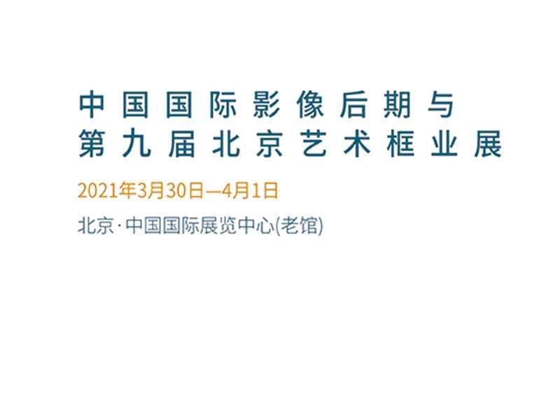 2021中国国际影像后期与第九届北京艺术框业展