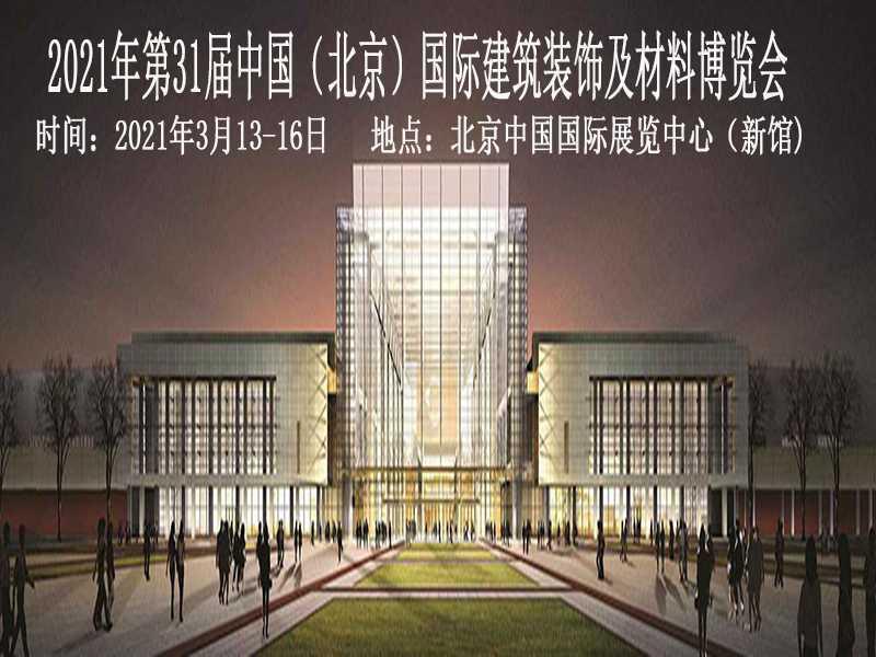 2021第三十一届中国(北京)国际建筑装饰及材料博览会
