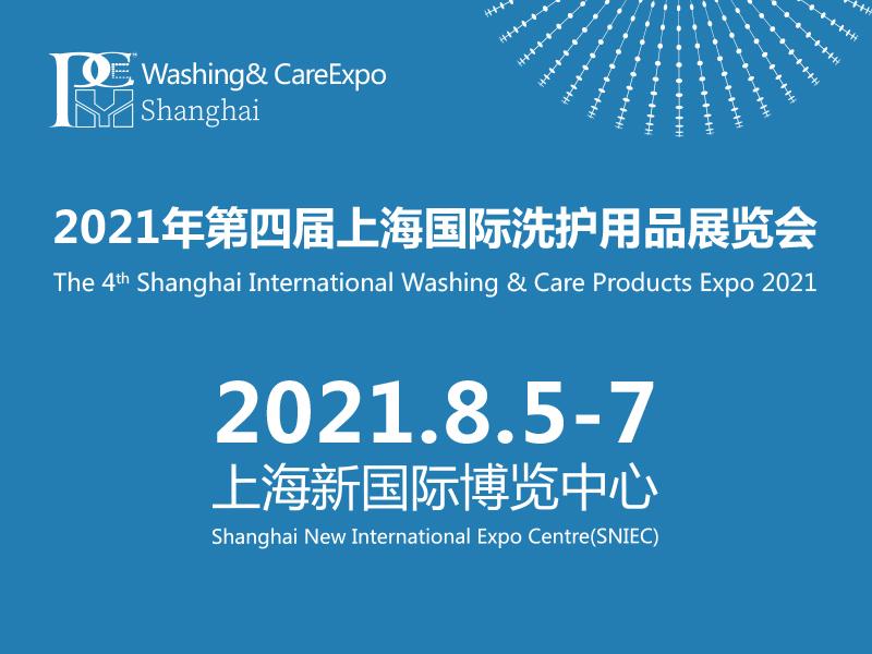2021第四届上海国际洗护用品、洗涤用品科技展览会