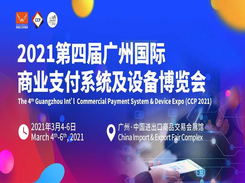 2021第四届广州国际商业支付系统及设备博览会