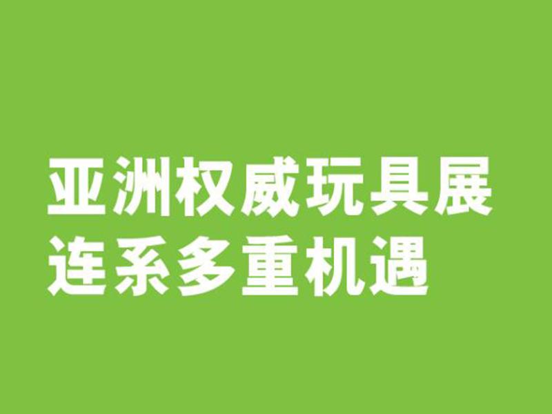 2021第四十七届香港玩具展