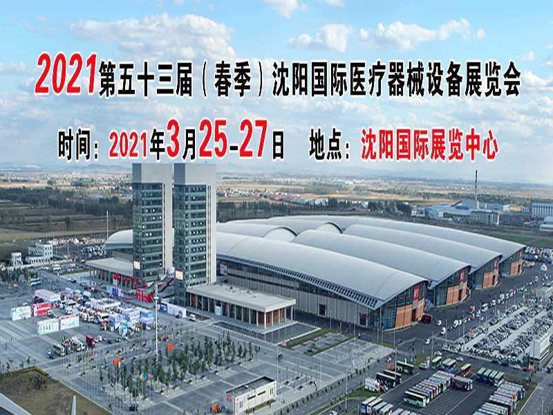 2021第五十三届(春季)沈阳国际医疗器械设备展览会