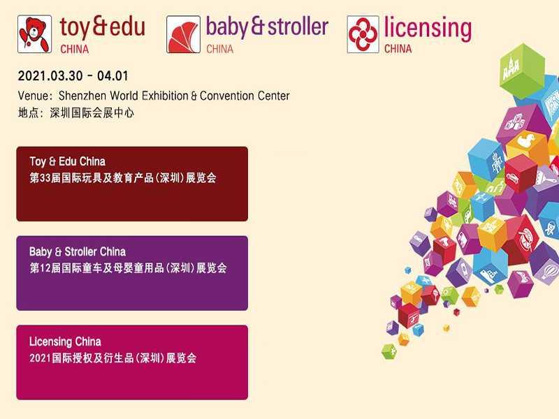 2021第三十三届国际玩具及教育产品(深圳)展览会