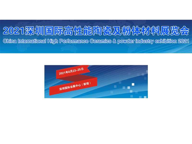 2021深圳国际高性能陶瓷及粉体材料展览会