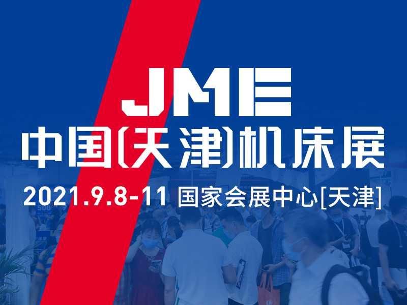 2021中国(天津)机床展