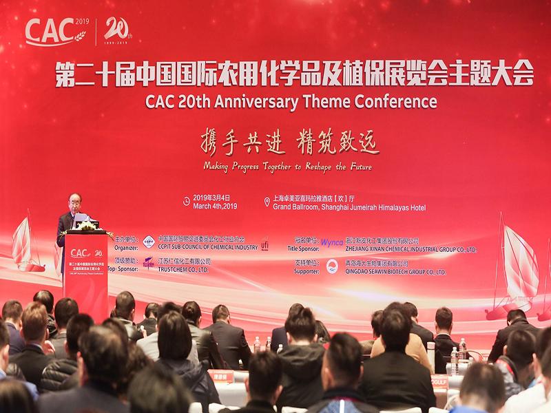 2021第二十二届中国国际农用化学品及植保展览会