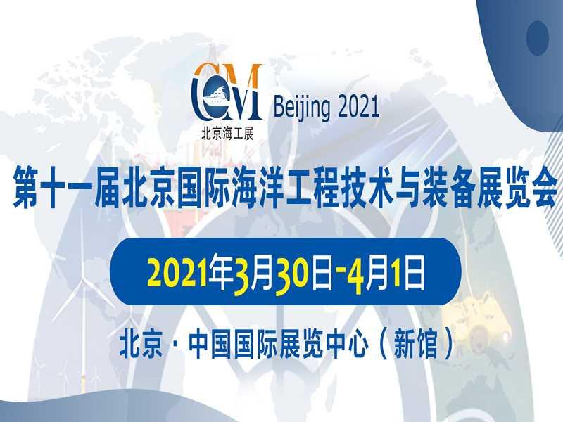 2021第十一届北京国际海洋工程技术与装备展览会