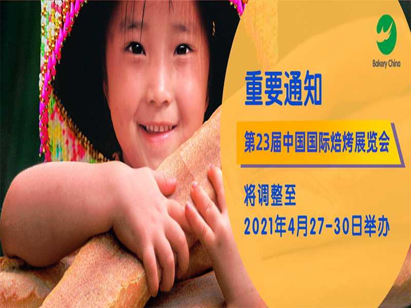 2020第二十三届中国国际焙烤展览会
