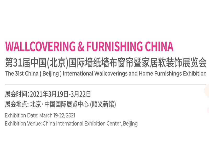 2021第三十一届中国(北京)国际墙纸墙布窗帘暨家居软装饰展览会