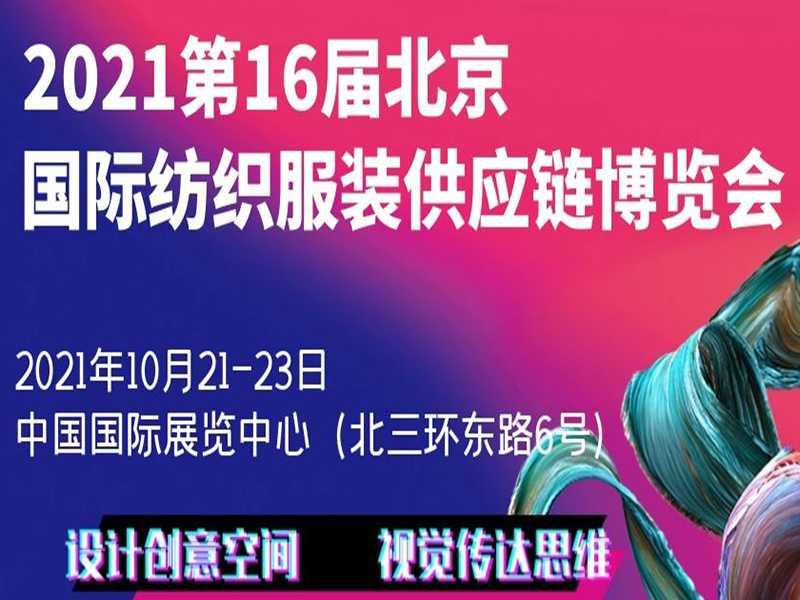 2021第十六届北京国际纺织服装供应链博览会