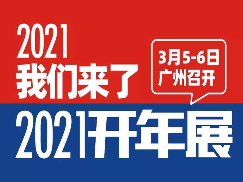 2021第十三届中国新零售博览会