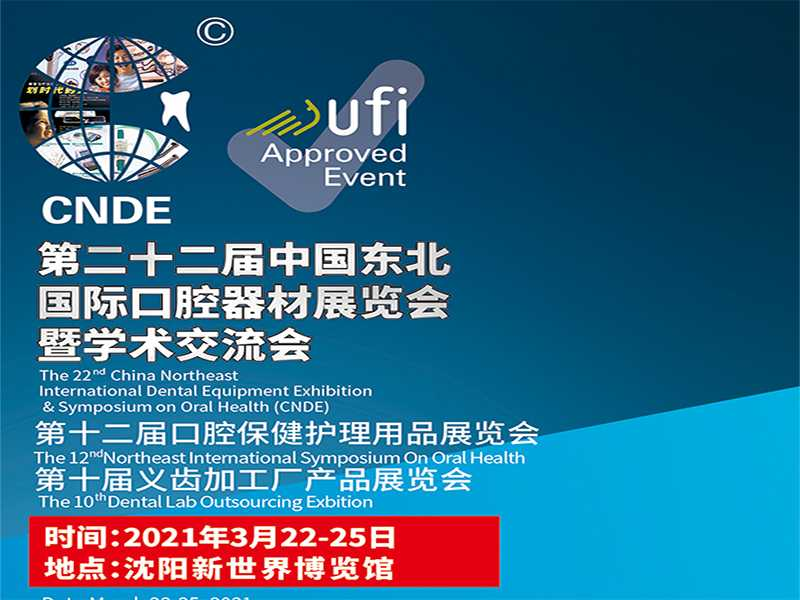 2021第二十二届中国东北国际口腔器材展览会暨学术交流会