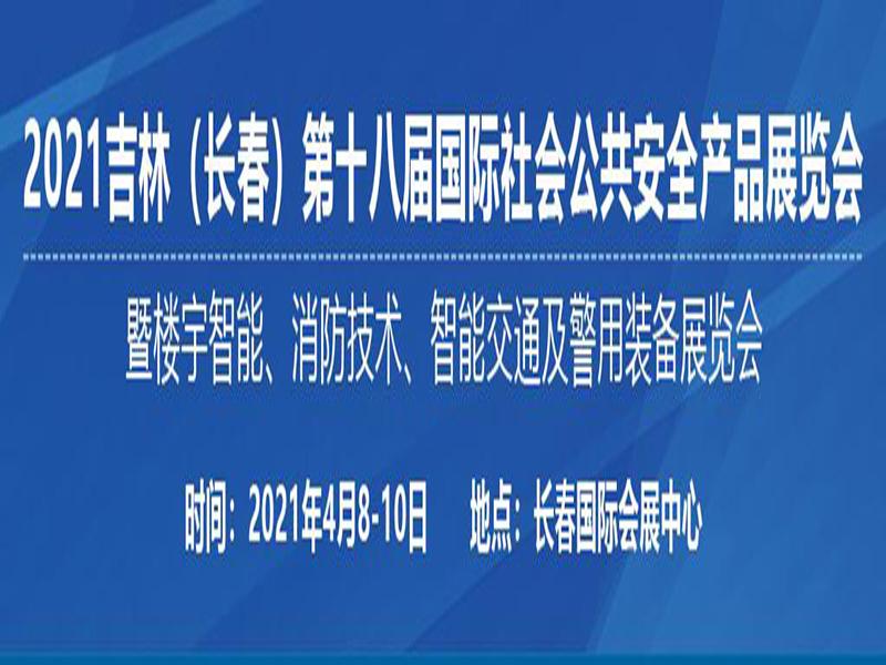 2021吉林(长春)第十八届国际社会公共安全产品展览会