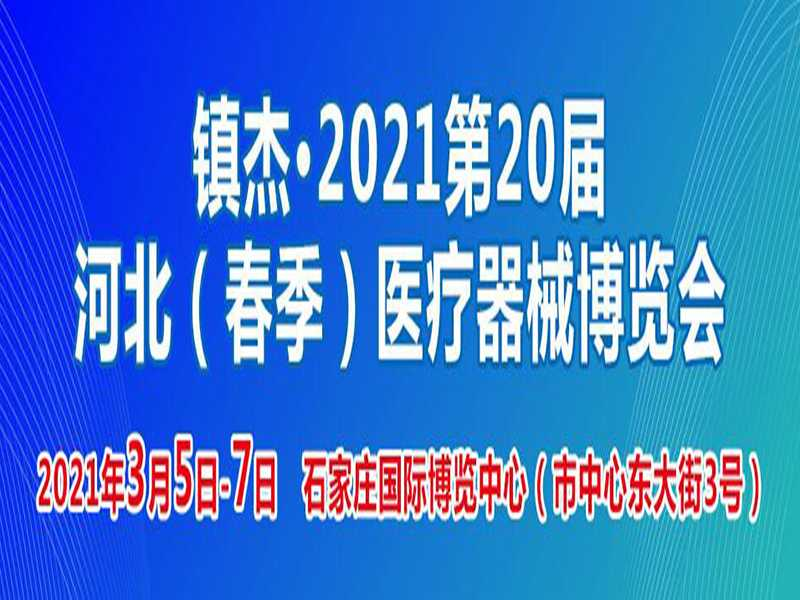 2021镇杰.第二十届河北(春季)医疗器械博览会