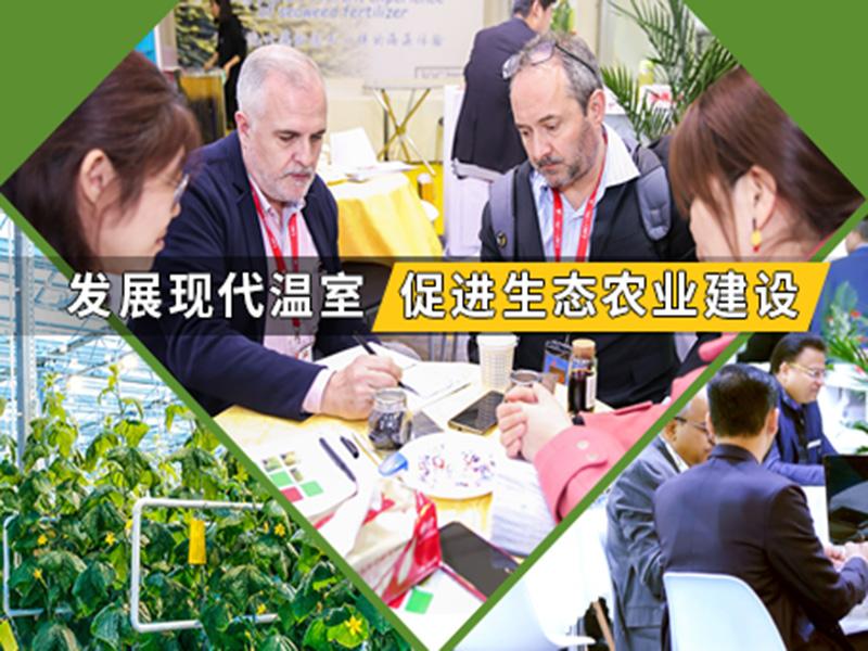 2021中国国际灌溉与温室设备技术展览会